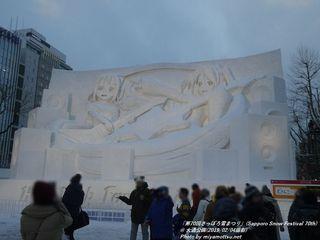 「第70回さっぽろ雪まつり」(Sapporo Snow Festival 70th) 大通会場(大雪像)(#158)
