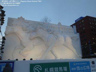 「第70回さっぽろ雪まつり」(Sapporo Snow Festival 70th) 大通会場(大雪像)(#160)