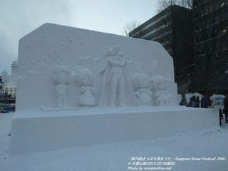 「第70回さっぽろ雪まつり」(Sapporo Snow Festival 70th) 大通会場(その他)(#164)