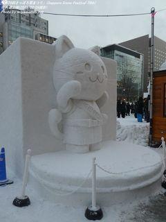 「第70回さっぽろ雪まつり」(Sapporo Snow Festival 70th) 大通会場(その他)(#165)