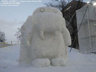 「第70回さっぽろ雪まつり」(Sapporo Snow Festival 70th) 大通会場(市民雪像)(#210)
