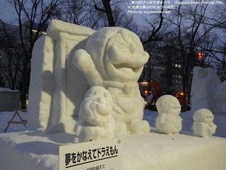 「第70回さっぽろ雪まつり」(Sapporo Snow Festival 70th) 大通会場(市民雪像)(#222)