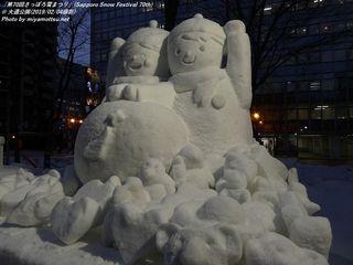 「第70回さっぽろ雪まつり」(Sapporo Snow Festival 70th) 大通会場(市民雪像)(#223)