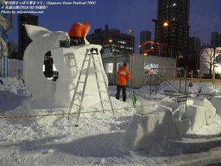 「第70回さっぽろ雪まつり」(Sapporo Snow Festival 70th) 大通会場(その他)(#259)