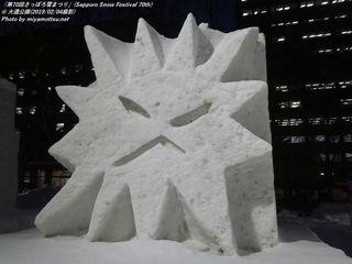 「第70回さっぽろ雪まつり」(Sapporo Snow Festival 70th) 大通会場(市民雪像)(#272)