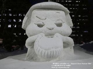 「第70回さっぽろ雪まつり」(Sapporo Snow Festival 70th) 大通会場(市民雪像)(#276)