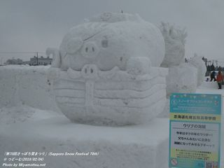 「第70回さっぽろ雪まつり」(Sapporo Snow Festival 70th) つどーむ会場(#29)