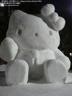 「第70回さっぽろ雪まつり」(Sapporo Snow Festival 70th) 大通会場(市民雪像)(#331)