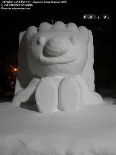 「第70回さっぽろ雪まつり」(Sapporo Snow Festival 70th) 大通会場(市民雪像)(#343)