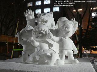 「第70回さっぽろ雪まつり」(Sapporo Snow Festival 70th) 大通会場(市民雪像)(#359)