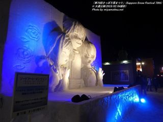 「第70回さっぽろ雪まつり」(Sapporo Snow Festival 70th) 大通会場(その他)(#361)