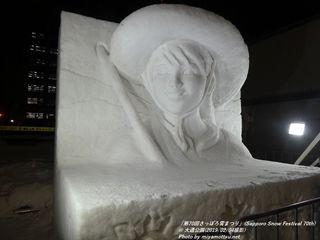 「第70回さっぽろ雪まつり」(Sapporo Snow Festival 70th) 大通会場(その他)(#368)