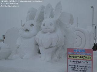 「第70回さっぽろ雪まつり」(Sapporo Snow Festival 70th) つどーむ会場(#43)
