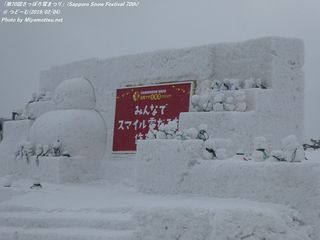 「第70回さっぽろ雪まつり」(Sapporo Snow Festival 70th) つどーむ会場(#45)