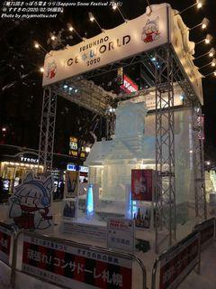 SUSUKINO ICE WORLD(#1)
