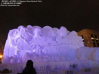 大雪像(#128)