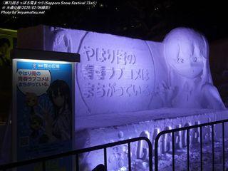 中雪像(#151)