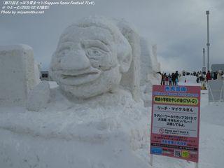 市民雪像(#203)