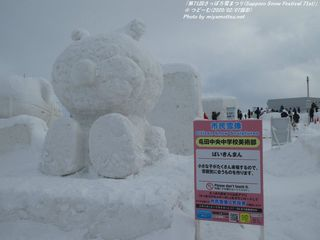 市民雪像(#204)