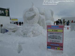 市民雪像(#205)