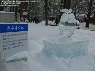 氷像(#228)