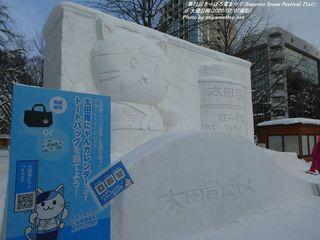 中雪像(#232)