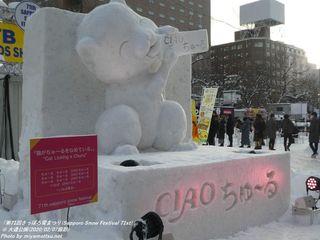 中雪像(#240)