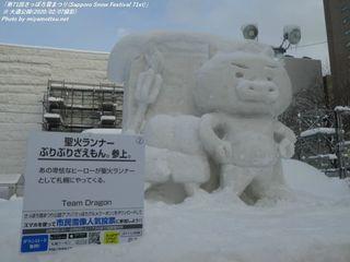 市民雪像(#247)