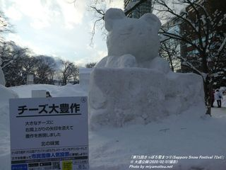 市民雪像(#253)