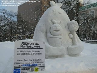 市民雪像(#266)