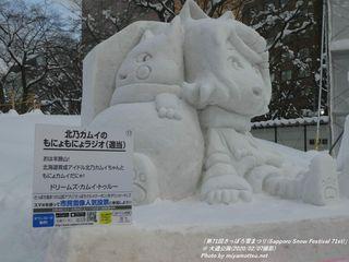 市民雪像(#267)