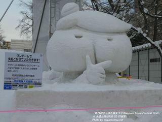 市民雪像(#269)
