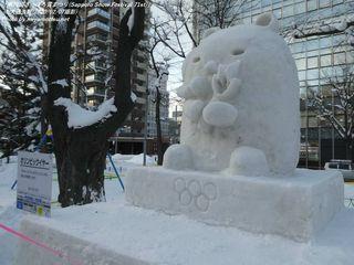 市民雪像(#278)