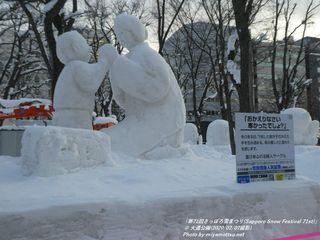 市民雪像(#280)