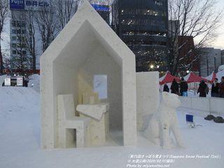 国際雪像(#312)
