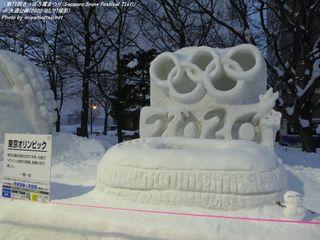市民雪像(#342)