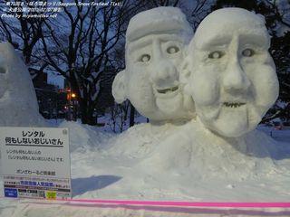 市民雪像(#350)