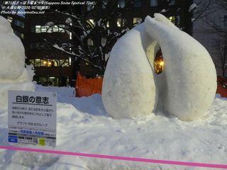 市民雪像(#359)