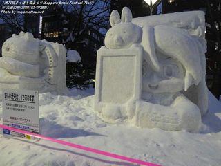 市民雪像(#364)