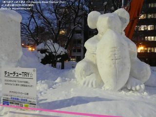 市民雪像(#374)