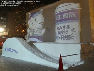 中雪像(#434)