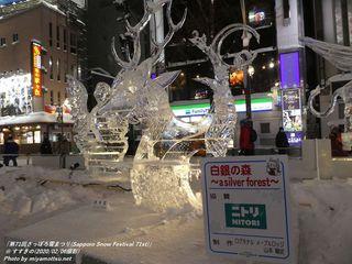 ニトリ氷彫刻コンクール(#54)
