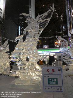 ニトリ氷彫刻コンクール(#55)