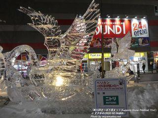 ニトリ氷彫刻コンクール(#63)