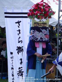 野村ささら保存会(ささら獅子舞)(#231)