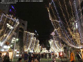 「静岡イルミネーション2018」(#21)