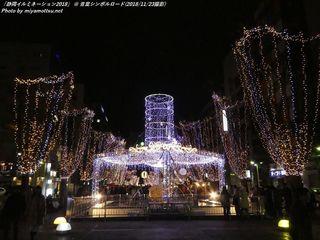 「静岡イルミネーション2018」(#25)