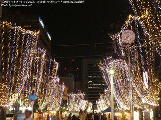 「静岡イルミネーション2018」(#36)