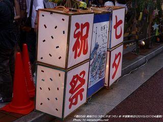 第65回湘南ひらつか七夕まつり(#218)