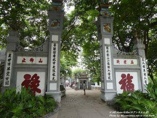 Hồ Hoàn Kiếm(ホアンキエム湖)(#306)